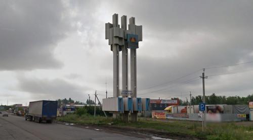 Northwest entrance of Omsk (Omsk, Russia)